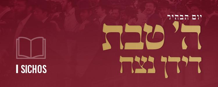 sichos Hei Teves Banners 750 x 30010.jpg