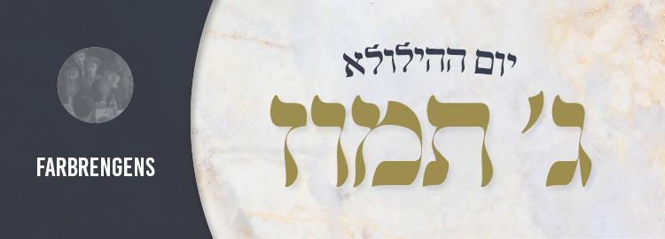 farbreng Gimel Tammuz Banner 57797.jpg